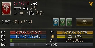 八紘ヒラExp