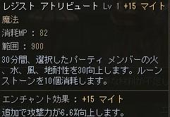 レジストアトリビュート+15