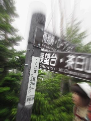 北アルプス(北横岳~天狗岳) 036-001
