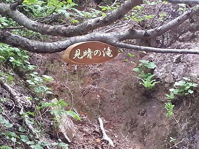 斜里岳見晴の滝看板