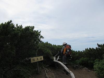 斜里岳新道熊見峠