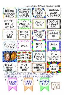 0802_challenge.jpg