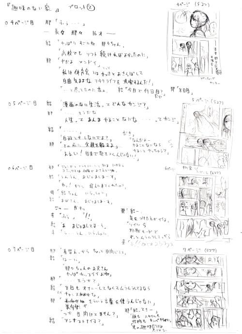 tanosimi-k.jpg