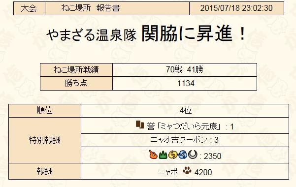 2015y07m18d_230238092.jpg