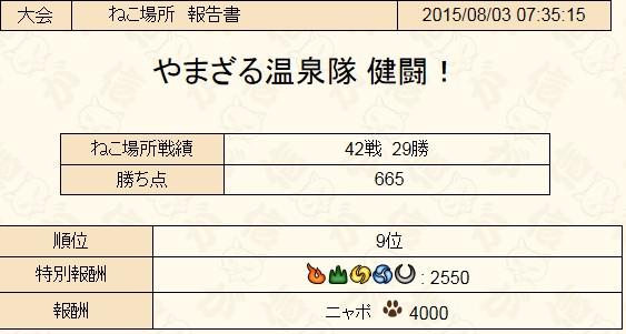 2015y08m03d_073932056.jpg