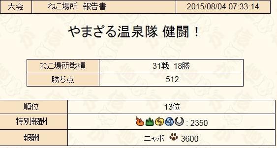 2015y08m04d_073627164.jpg