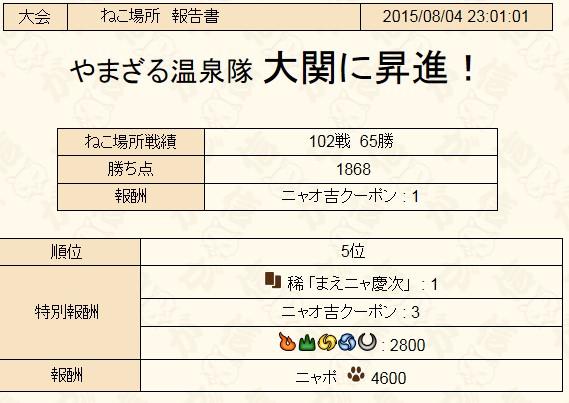 2015y08m04d_230132007.jpg