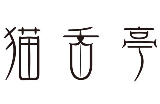 ロゴ決定4