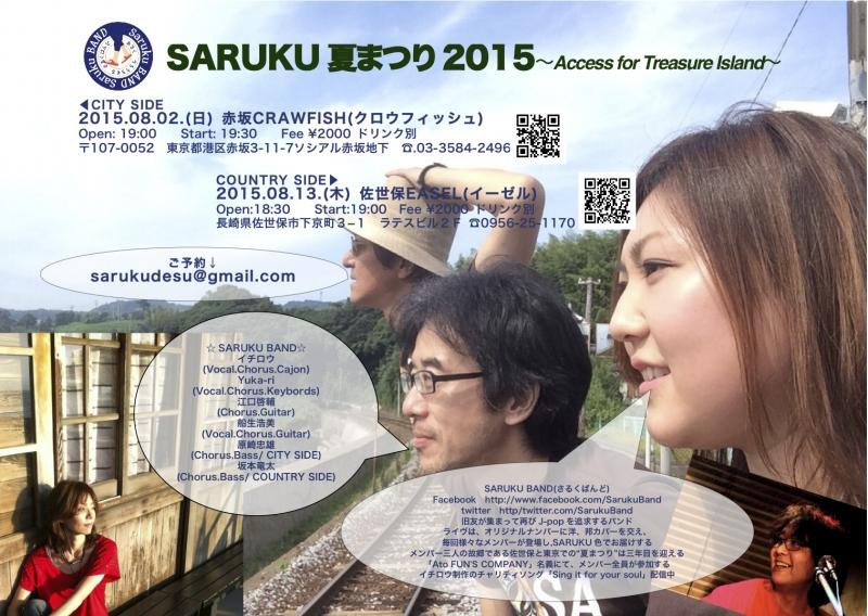 SARUKU夏まつり2015J