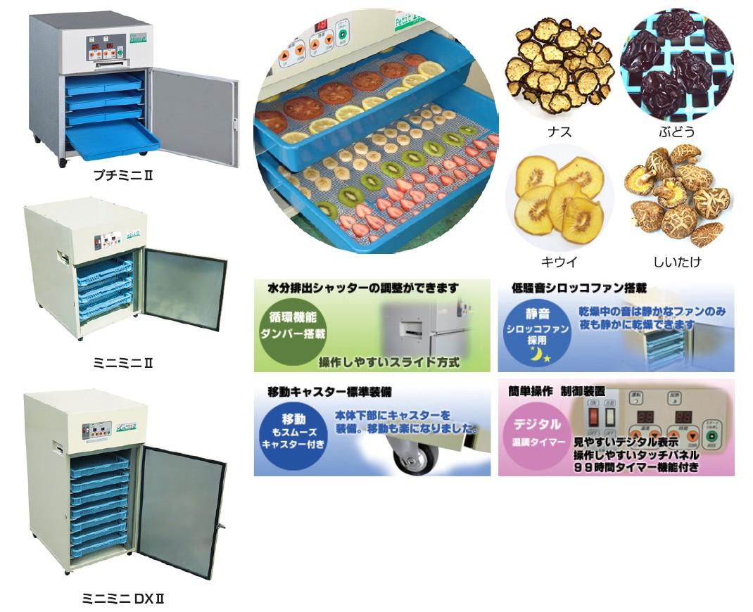 食品乾燥機 プチミニ2 ミニミニⅡ ミニミニDXⅡ