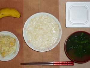 玄米粥,納豆,コールスロー,ほうれん草のおみそ汁,ヨーグルト