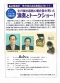 ラジオ金沢 20150809 チラシ kakou