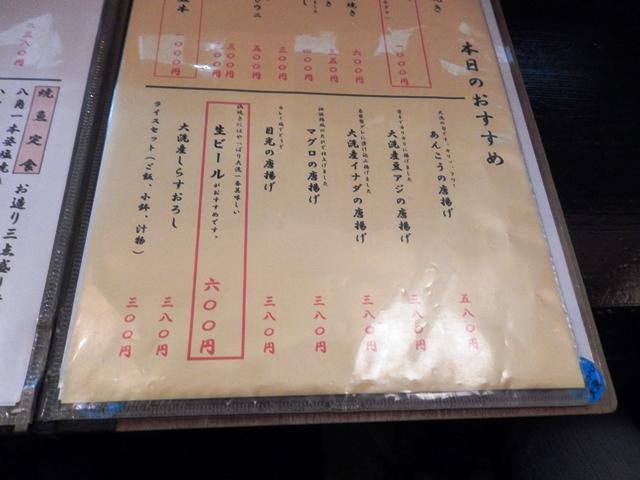 海鮮どんぶり亭20141220012