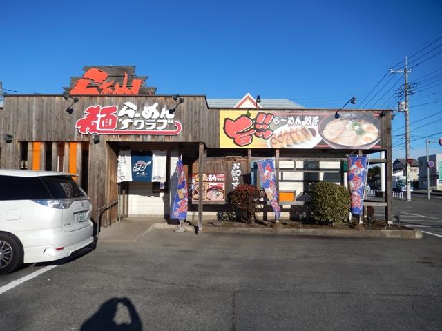 麺ズクラブ20150102001