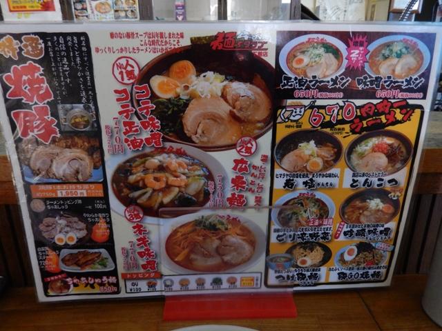 麺ズクラブ20150102002