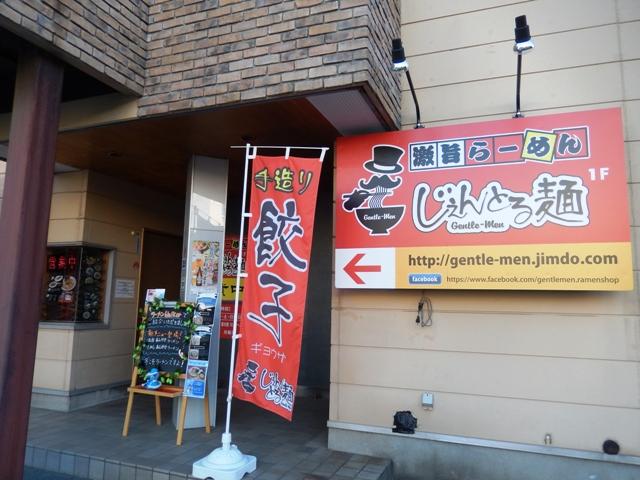 じぇんとる麺20141227001