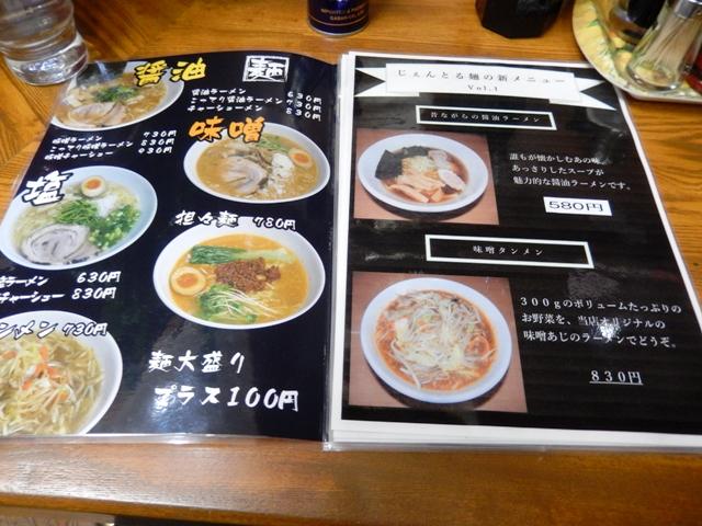 じぇんとる麺20141227002
