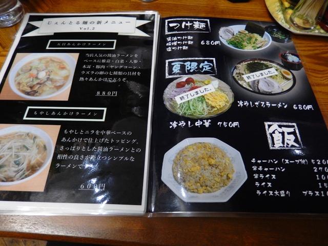 じぇんとる麺20141227003