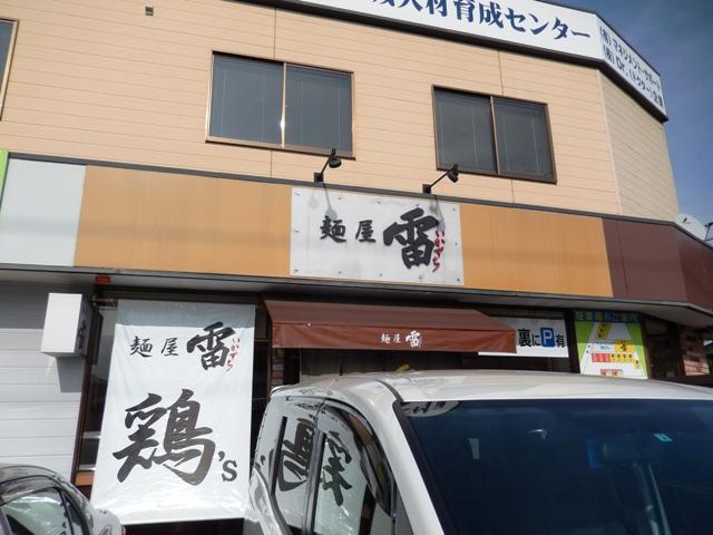雷鶏20150104001
