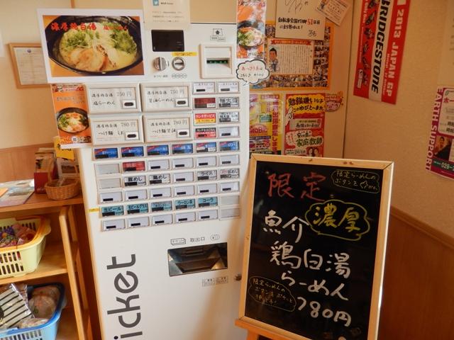雷鶏20150104002