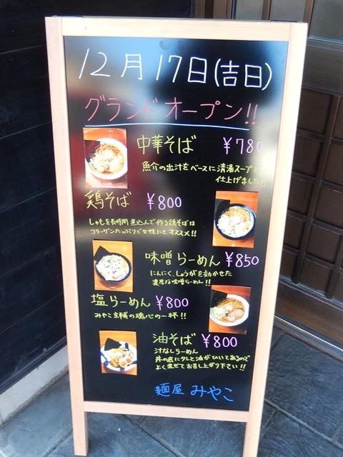 みやこ20150111006