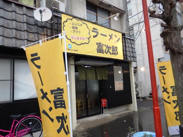 富次郎20141229001