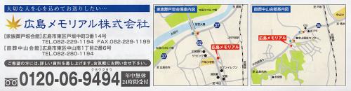 中山入りチラシ パーツ (7)
