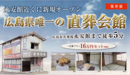 中山入りチラシ パーツ (3)