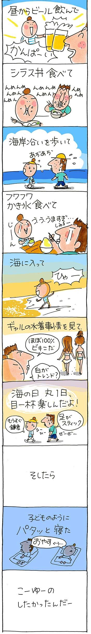 150721海の日2