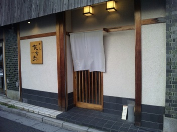 関東34⑤