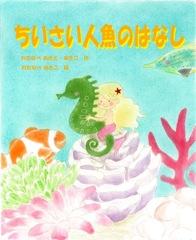 Yukikoさん絵本の表紙