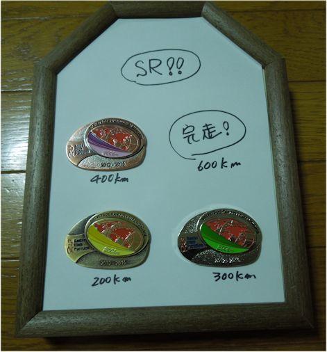 DSCN7443_medal.jpg