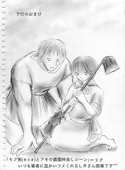 ragyou-no-omake-1kai