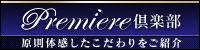 ハッピーカムカムアドバイザーブログ-premiebanner