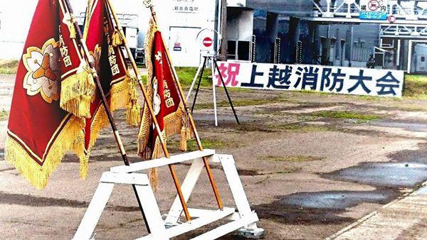 【上越消防大会】-1