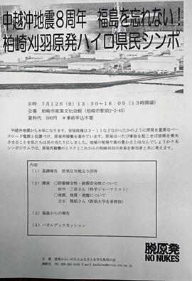 【中越沖地震8周年・福島を忘れない! 柏崎刈羽原発ハイロ県民シンポ】