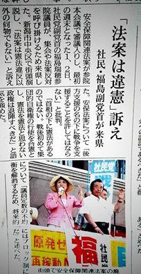 【社民党副党首来県・新潟日報紙面に掲載】