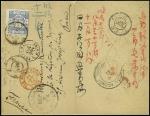 朝鮮最古の郵便物