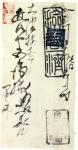 日本最古の切手貼りカバー