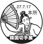 韓国切手展(2015)小型印