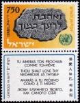 イスラエル・レビ記