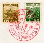 スマトラ新生(昭和切手無加刷)
