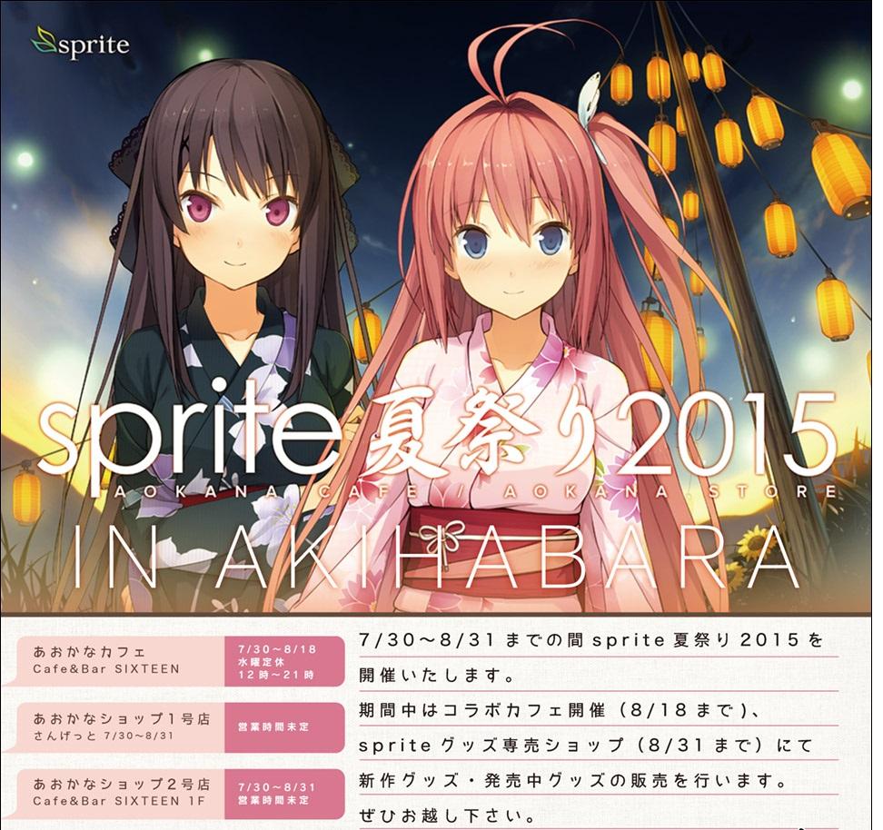 sprite_summer_2015.jpg