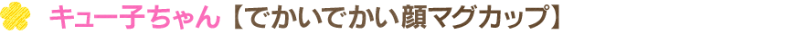 subtitle_cuko_mugcup.png