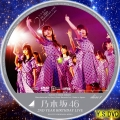乃木坂46 2nd year birthday live dvd1