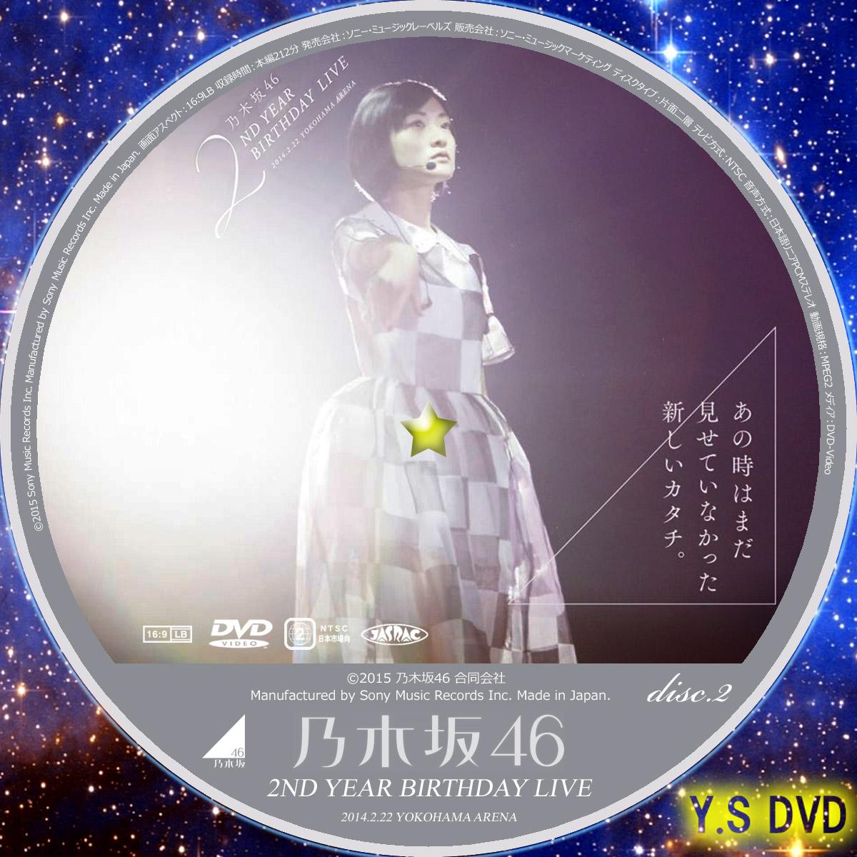 乃木坂46 8th year birthday live dvd