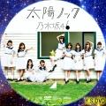 太陽ノック dvd3