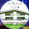 太陽ノック dvd4