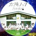 太陽ノック cd2