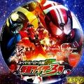 スーパーヒーロー大戦GP 仮面ライダー3号 dvd1